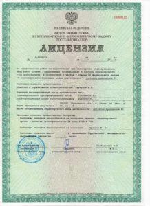 фитосанитарная обработка лицензия